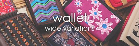 豊富なバリエーションの財布